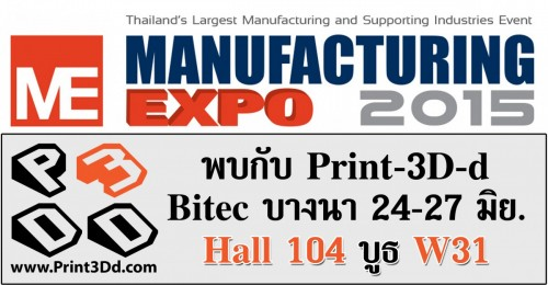 P3DD with manufacturing expo 2015