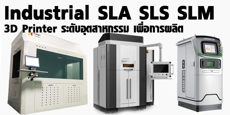New LayOut-Industrial-SLA-SLS-SLM