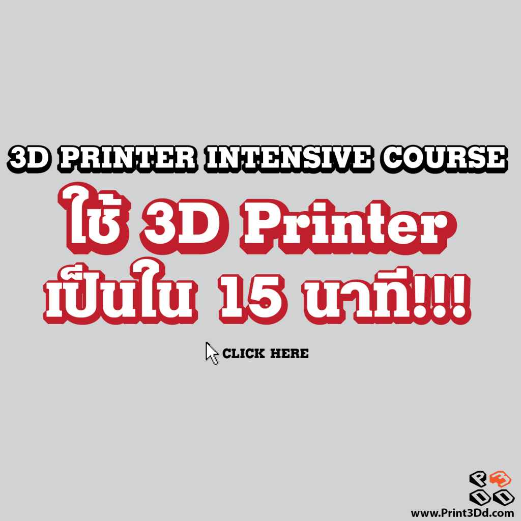 3D Printer Intensive Course2