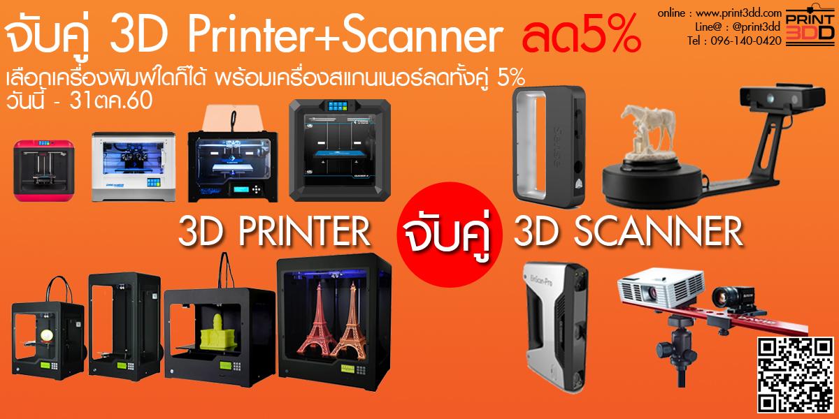 Promotion Printer Scanner V1