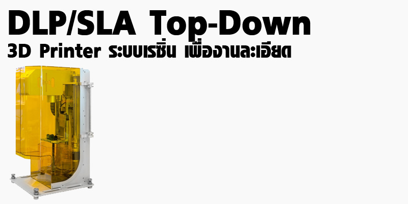 New LayOut-DLP-Top-Down