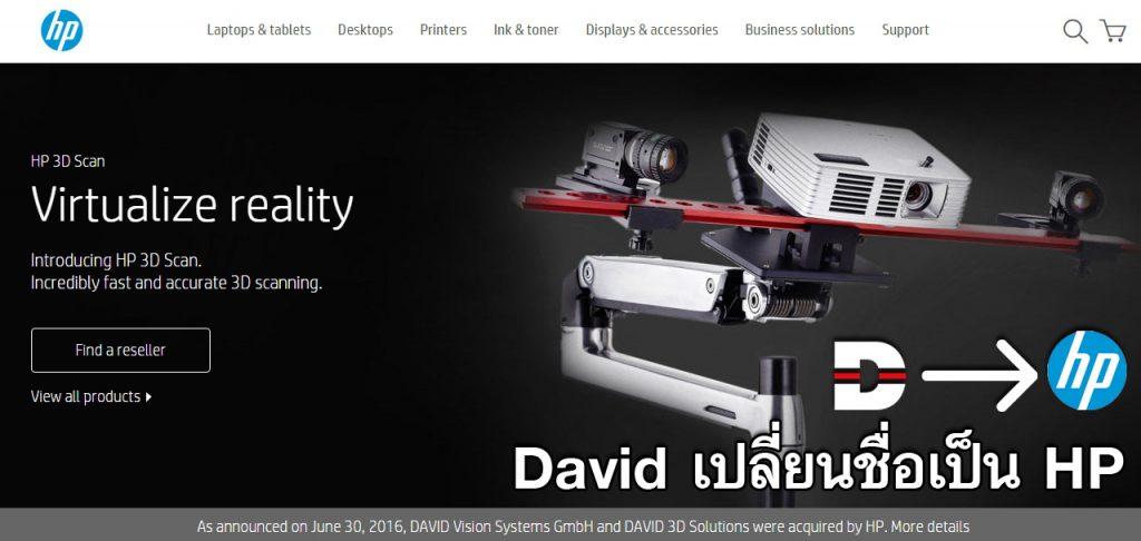 David to HP