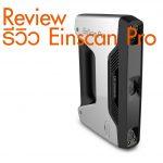 Review EinScanPro