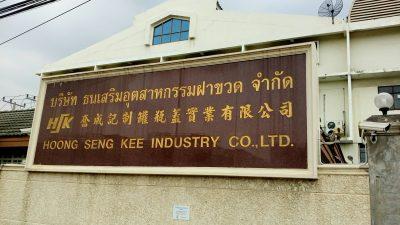 อุตสาหกรรมฝาขวด_1519