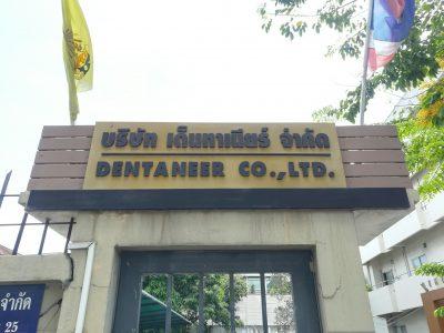 PC dental_170410_0020