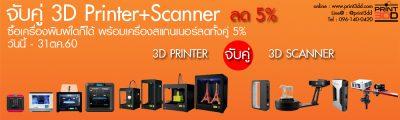 Promotion Printer Scanner  frontpage 1000x300