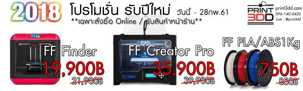 Print3dd Thailand 3d Printer 3d Scanner Store เครื่อง
