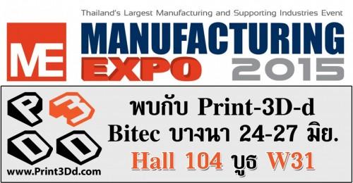 Manufacturing expo 2015 กับ print3dd
