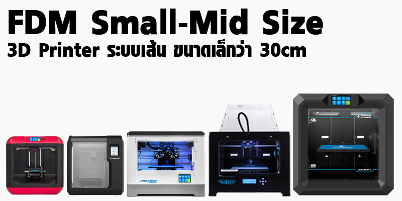 FDM SM-3
