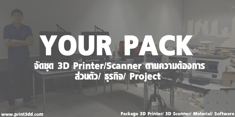 Your Pack_2