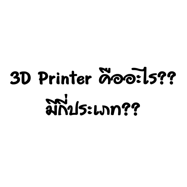ทุกอย่างที่ควรรู้เกี่ยวกับ 3D Printer