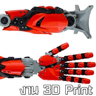 Content 3D Print