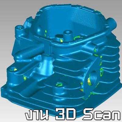 Content 3D Scan