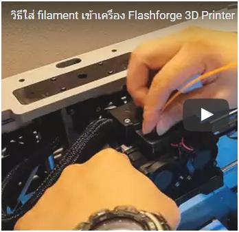 วิธีการใส่/ถอดเส้น Filament โดยไม่ทำให้เส้นติด
