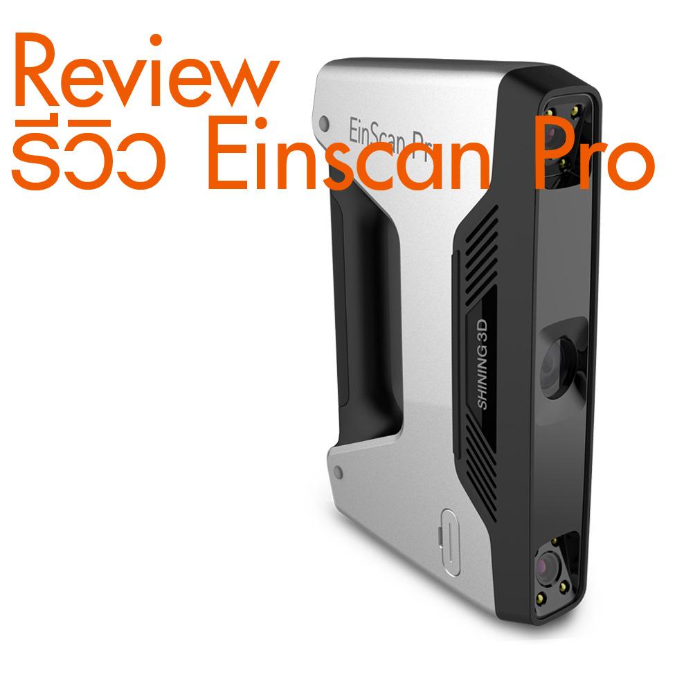 รีวิว EinScan-Pro 3D Scanner