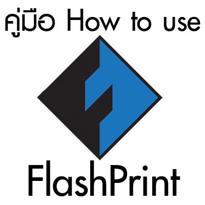 การใช้งานโปรแกรม FlashPrint