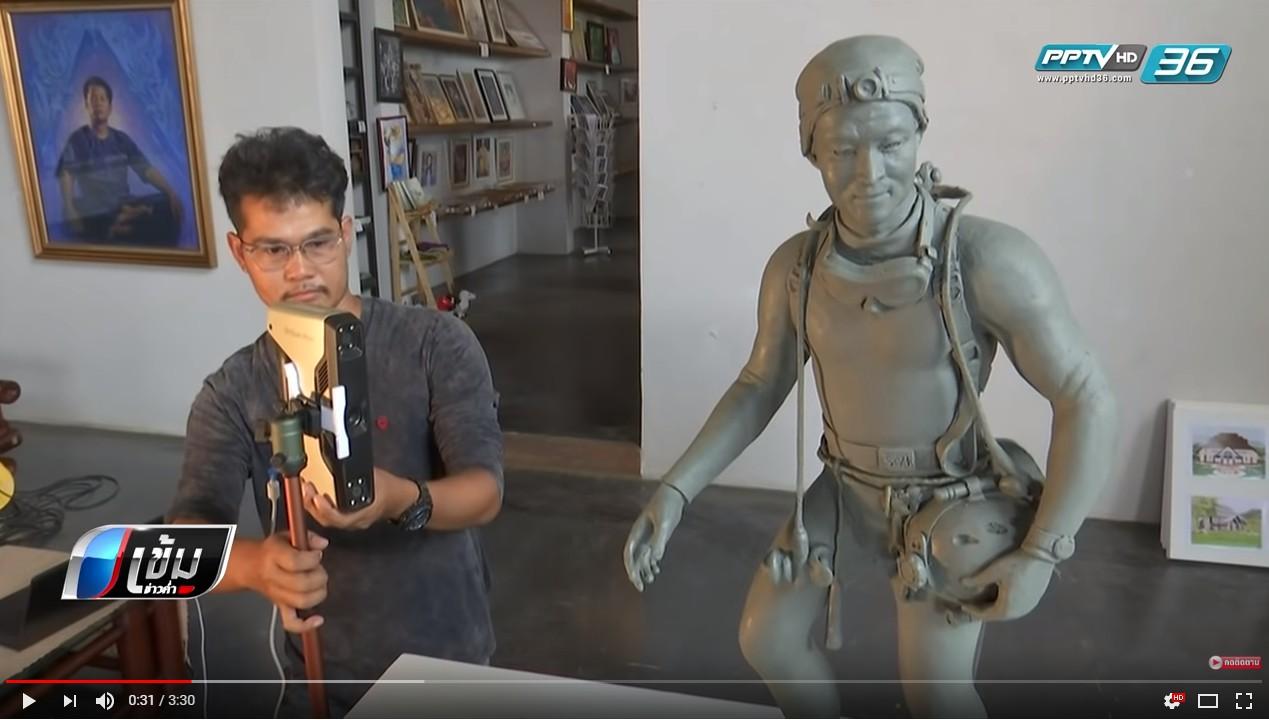 3D Scan ฮีโร่ จ่าแซม ช่วยทีมหมูป่า