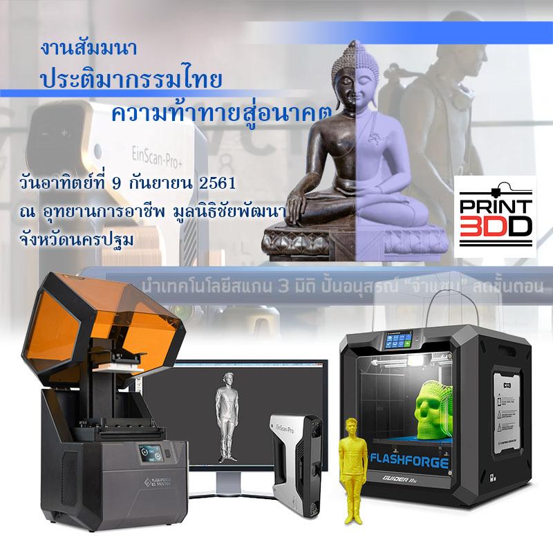 ประติมากรรมไทยในยุค 4.0