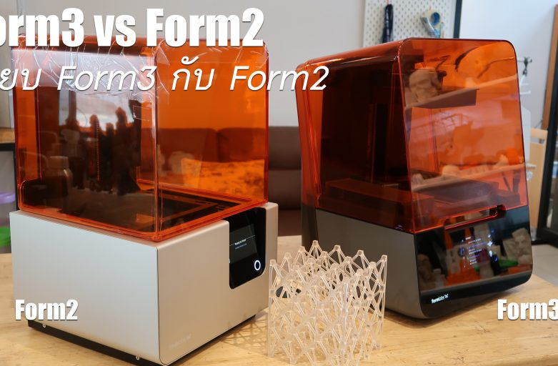 Form3 vs Form2 มีอะไรเพิ่มขึ้มมาบ้าง