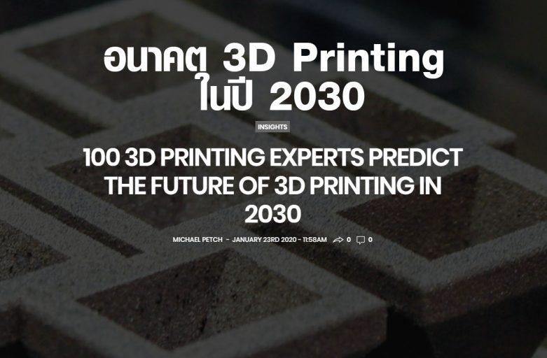 อนาคตของ 3D Printing เป็นอย่างไร? ในปี 2030