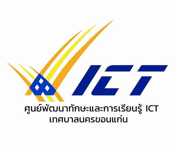 ลูกค้า: ศูนย์พัฒนาทักษะและการเรียนรู้ ICT เทศบาลนครขอนแก่น