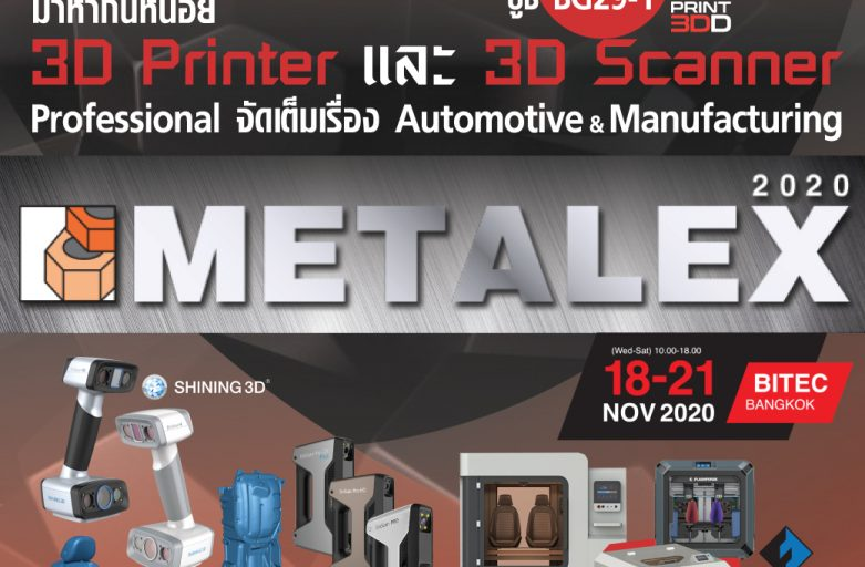 Metalex 2020 Bitec 18-21Nov พบกับ Print3DD