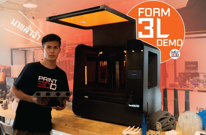 Form 3L เครื่องพิมพ์ 3มิติ ระบบ SLA เรซิ่นหลากชนิด เหมาะกับงานทุกประเภท