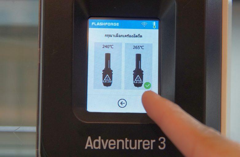 เรามาทำความรู้จักหัวฉีด Flashforge Adventurer3 และAdventurer3 Lite ใหม่กัน!