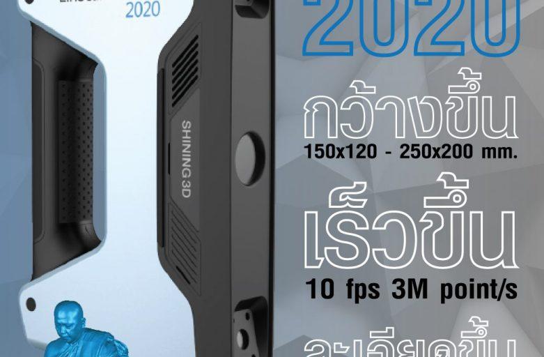 รีวิว EinScan Pro 2X 2020 มีอะไรดีขึ้นจากเดิม