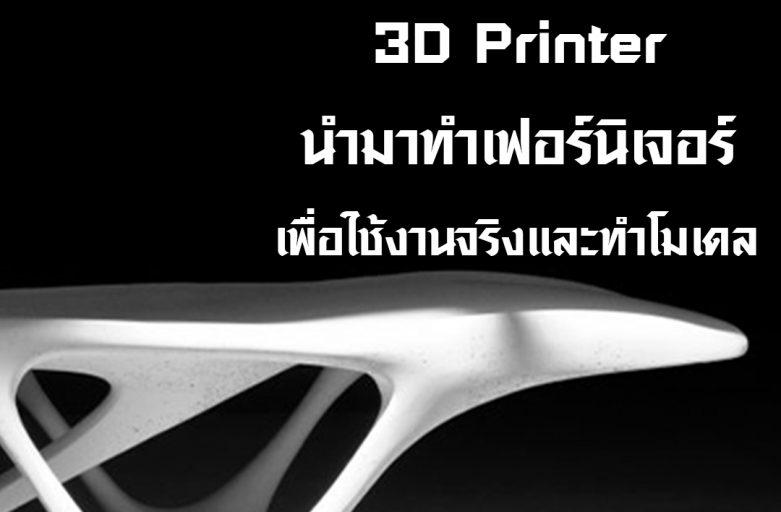 3D Printer นำมาทำเก้าอี้และโต๊ะ เพื่อใช้งานจริงจะเป็นอย่างไร