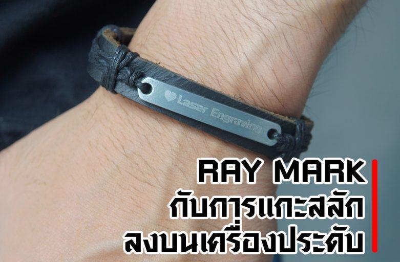 ตัวอย่างงาน Ray Mark กับวงการ Jewelry เครื่องประดับ