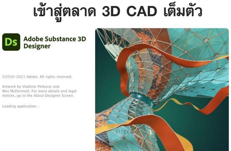 Adobe เปิดตัว Software Substance 3D เข้าสู่ตลาด 3D CAD เต็มตัว
