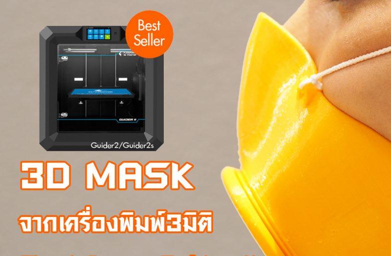 3D MASK จากเครื่องพิมพ์3มิติ Guider lls ทำง่ายมาก