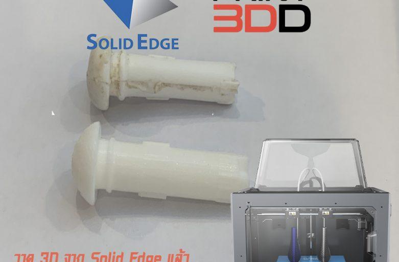 แก้ไขอะไหล่ชำรุดง่ายๆ ด้วย SolidEdge – Creator Pro 2