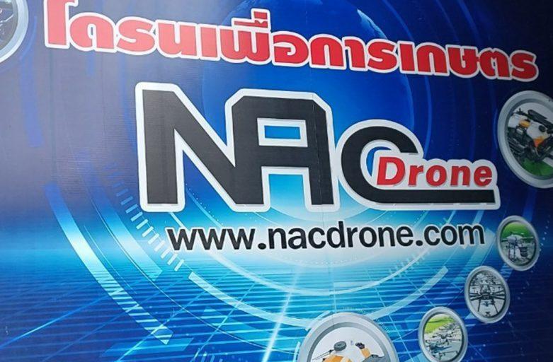 NAC ผู้จำหน่ายโดรนเพื่อการเกษตร กับ EinScan Pro 2X