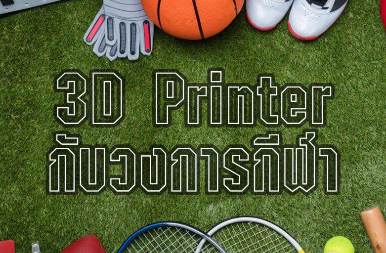 3D Printer กับบทบาทของวงการกีฬา ที่น่าทึ่ง