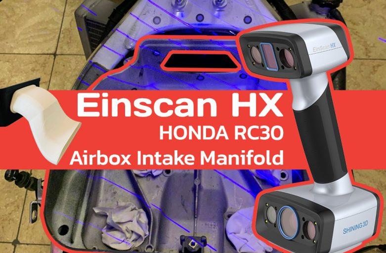 Einscan-HX สแกนเพื่อดัดแปลงท่อกรองไอดี HONDA RC30 รถแข่งรุ่นเก๋าปี 80 ที่ไม่สามารถหาอะไหล่ได้แล้ว