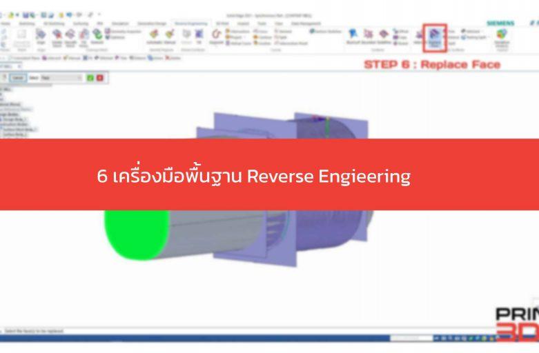 6 เครื่องมือพื้นฐาน Reverse Engineering บน SolidEdge