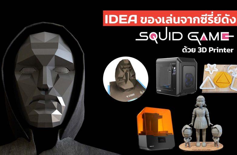 Share Idea ของเล่นจากซีรี่ย์ดัง Squid Game ที่สามารถรังสรรค์ได้ด้วย 3D Printer (แจกไฟล์ด้วยนะ)