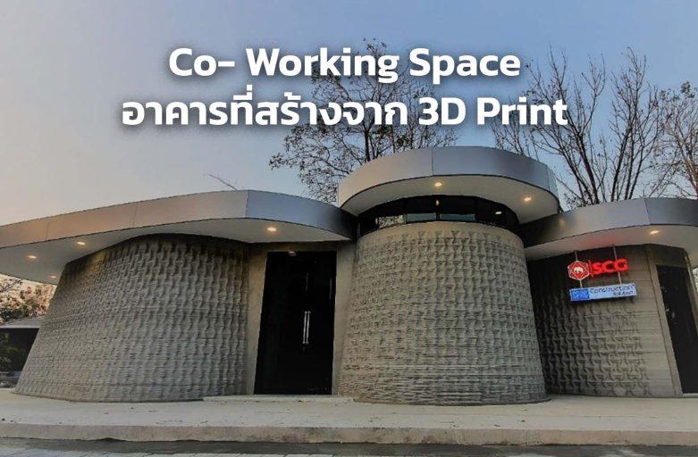 พลิกโฉมวงการก่อสร้าง!! SCG ใช้ 3D Printer สร้างอาคาร Co- Working Space
