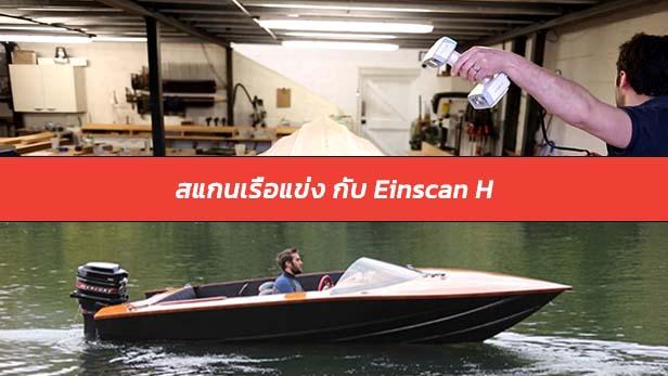 เทคโนโลยี 3D Scanner กับ เรือแข่งประเทศอังกฤษ !